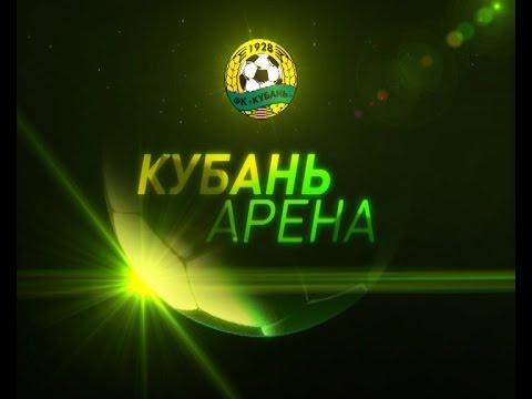 """Телепрограмма """"Кубань Арена"""" от 1.10.2014г."""