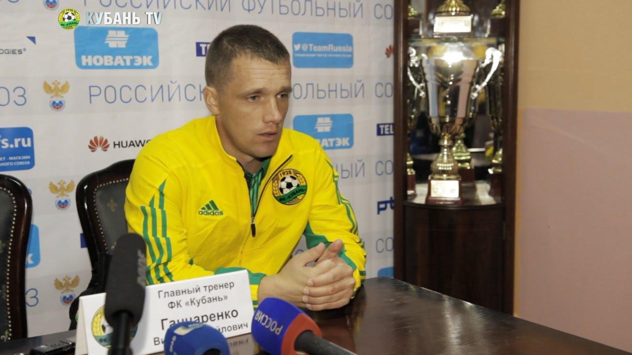 Пресс-конференция: Виктор Ганчаренко