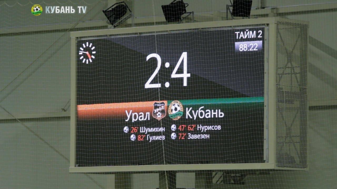 """Урал-М"" - ""Кубань-М"". 2:4"