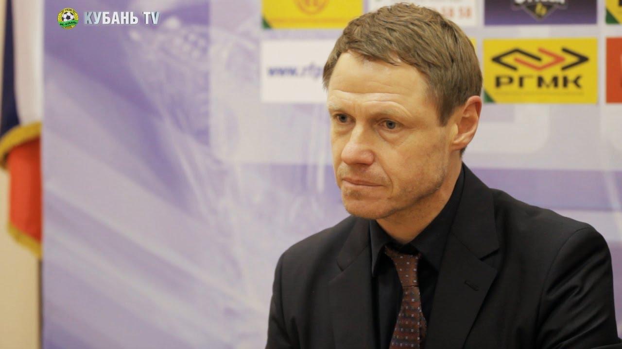 После матча: Олег Кононов