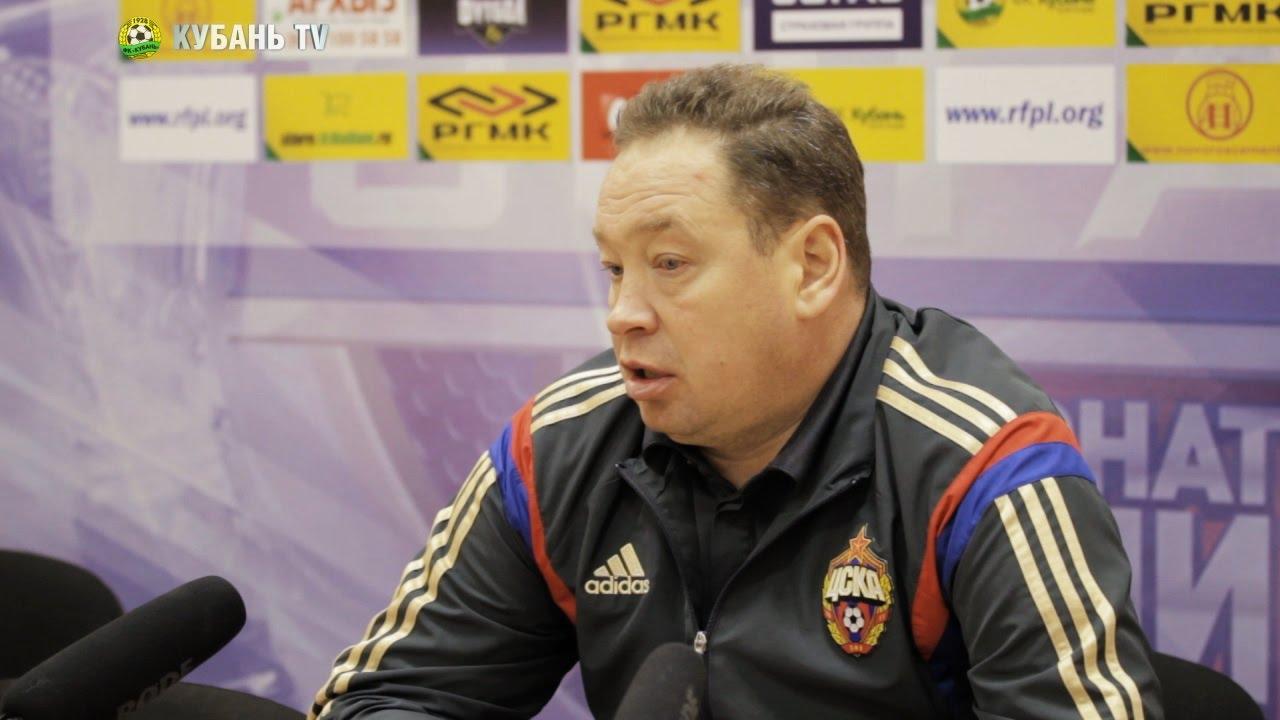 После матча: Леонид Слуцкий